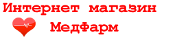 Интернет магазин МедФарм